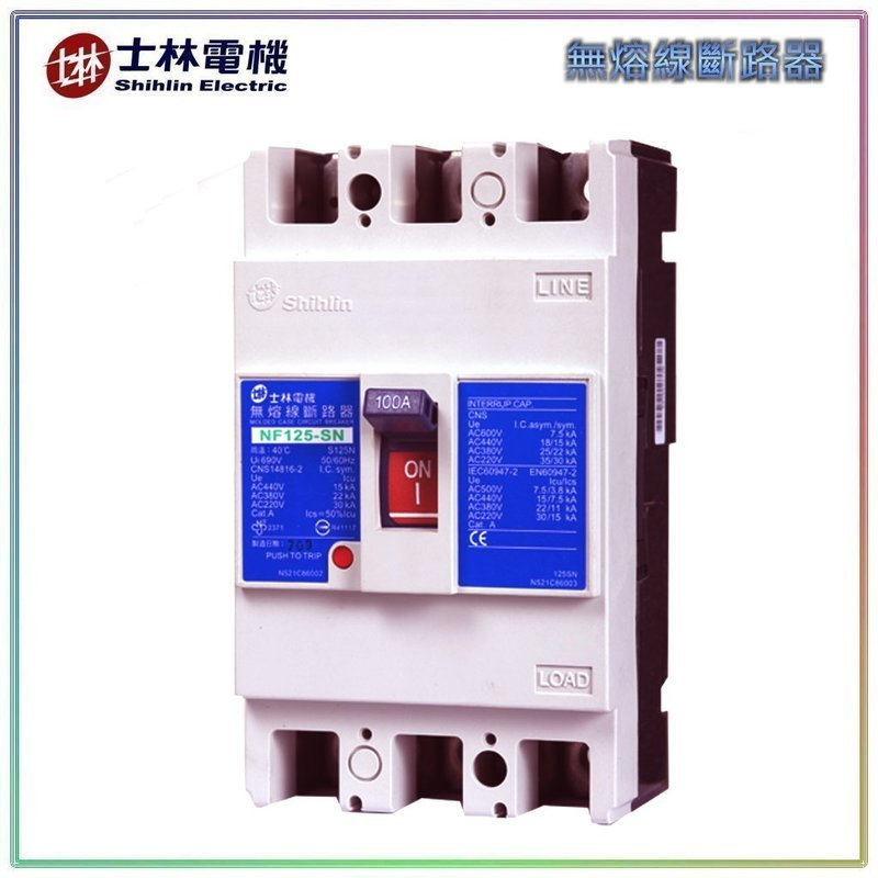 【 達人水電廣場】士林電機 無熔線斷路器 無熔絲開關 NF125-SN 3P125A 3P100A