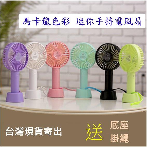 手持風扇 桌面風扇 USB風扇 手持風扇 立扇 韓國 迷你風扇 手風扇 USB電風扇 學生 辦公室 宿舍 旅遊 電風扇