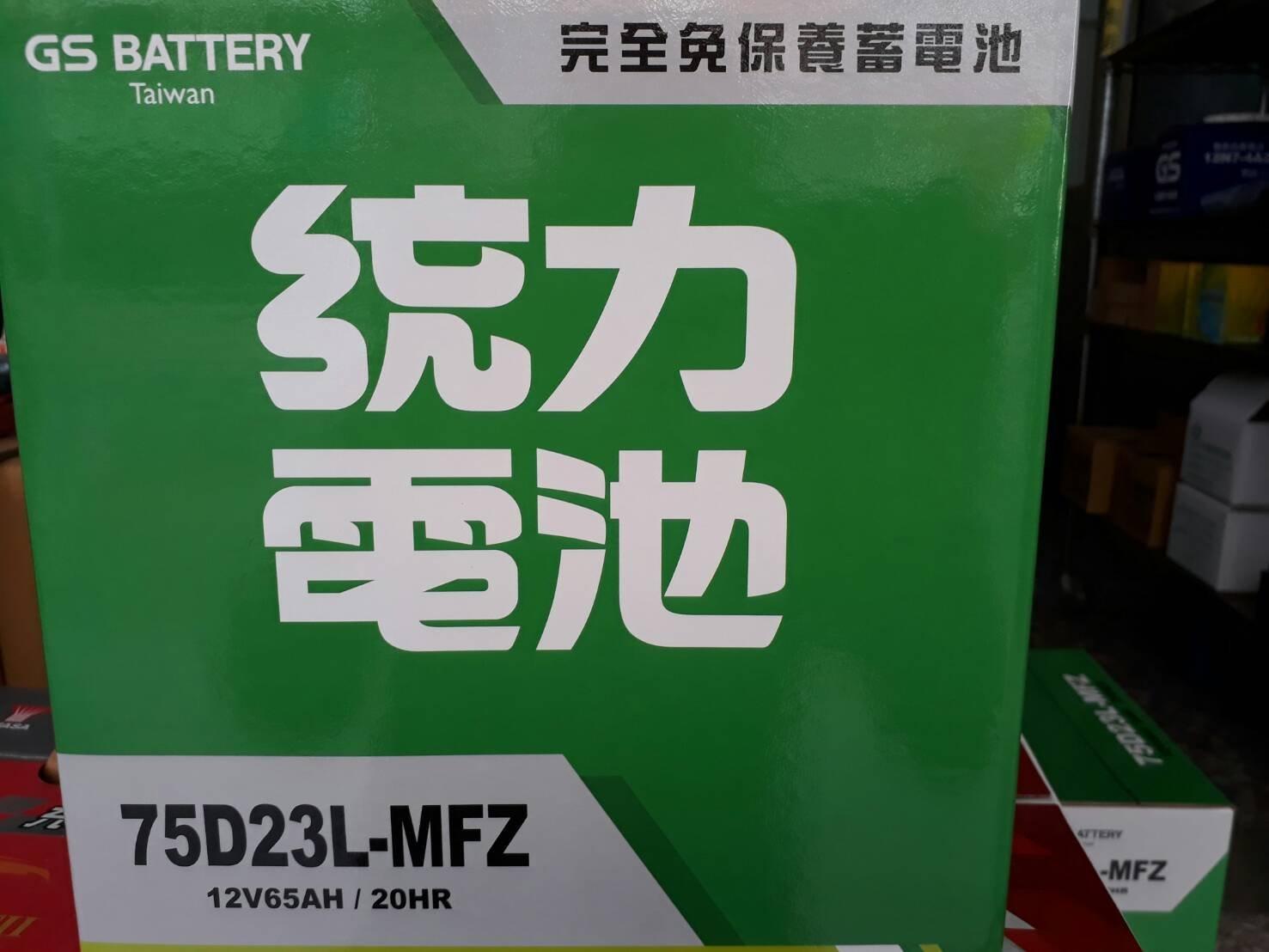 [新莊實體店面] ~ GS 統力/杰士 免保養 75D23L 75D23R MFZ (55D23L 55D23R)