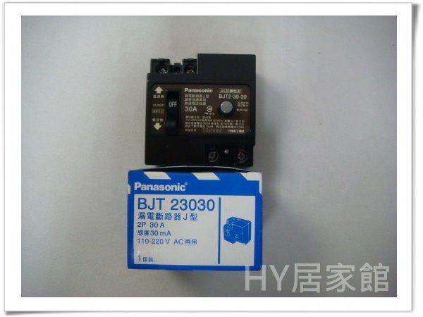 附發票》國際牌 漏電斷路器BJT 2-30-30 /2P30A 30mA 110/220V 另售士林電機 無熔絲開關