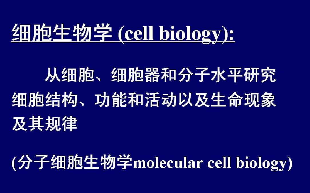 【E-5113】細胞生物學基礎  教學影片- ( 36 堂課 上海交大醫學院 )  350 元!