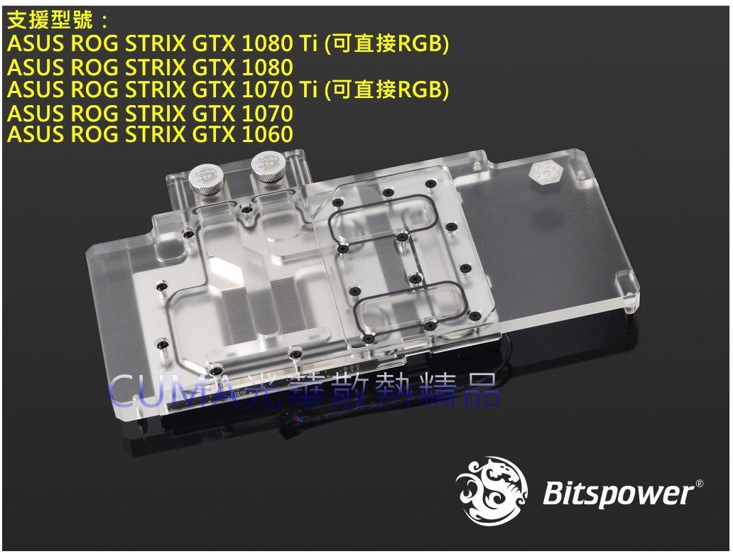 光華CUMA散熱精品*華碩 STRIX GTX 1080 Ti/1080/1070Ti/1060顯卡專用水冷頭~客訂出貨