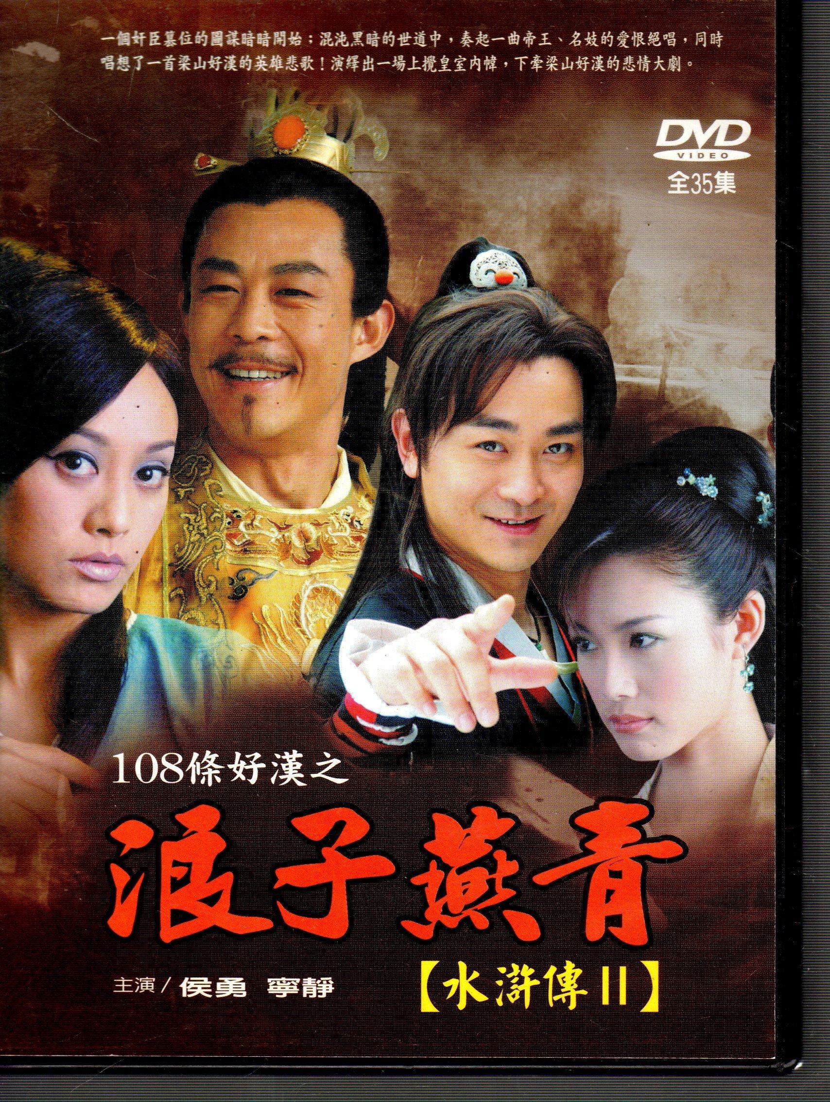 *老闆跑路* 108條好漢之浪子燕青:水滸傳  II 1-35集  5片裝DVD二手片,下標即賣,請看關於我