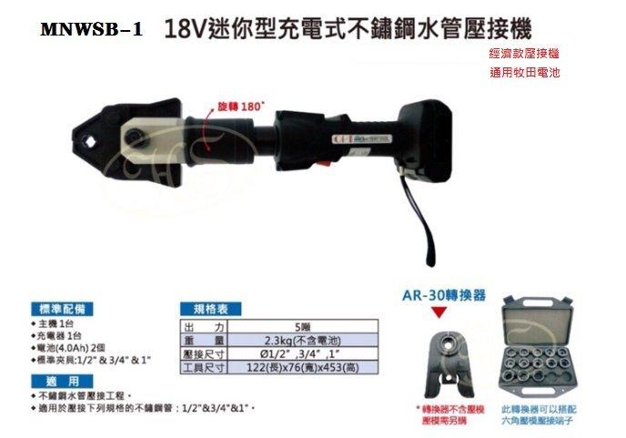 【優質五金】OPT 18V 充電式白鐵管壓接機  與牧田18v電池共用 MNWSB-1