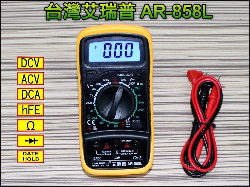 【就是愛 】GE045 艾瑞普 AR-858L 背光 液晶 三用 電表 電錶 萬用電表 830XL 電子電機