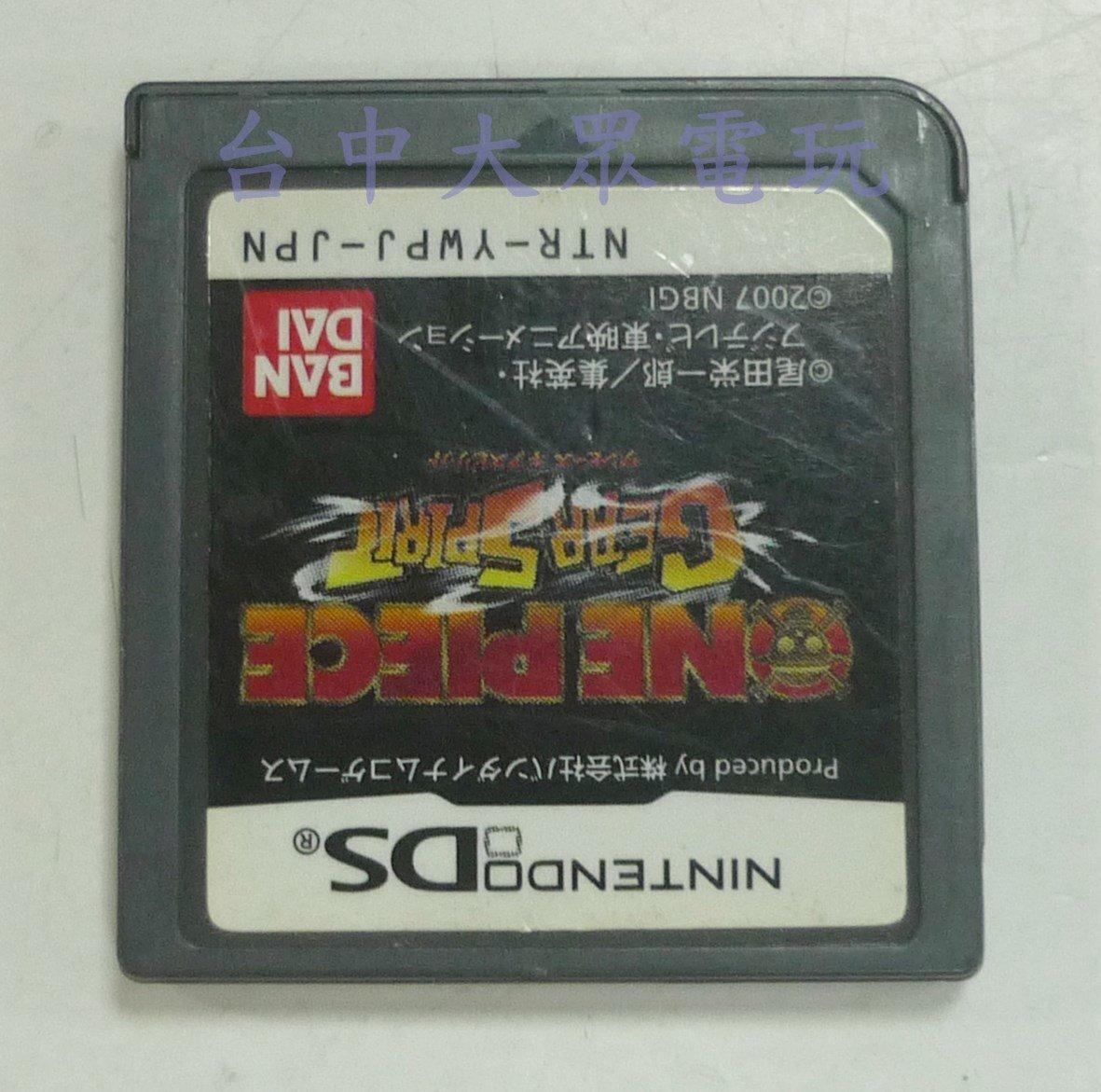 NDS 航海王 靈魂檔位 (純日文版) 3DS主機適用**(二手裸裝商品)【台中大眾電玩】