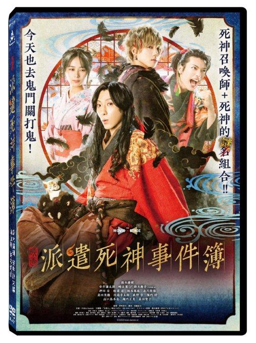 河馬音像 電影  派遣死神事件簿  DVD 全新正版~起標價=直購價110.3