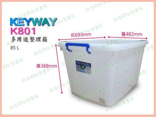 ◎超級批發◎聯府 K801 多用途整理箱 滑輪收納箱 掀蓋式置物箱 收納櫃 整理櫃 置物櫃 85L 附蓋(批發價9折)