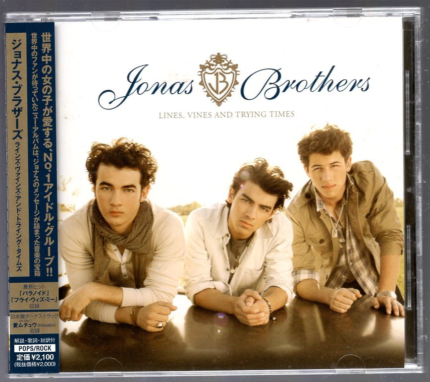 Jonas Brothers - Lines Vines & Trying Times 日版 (加歌) L17
