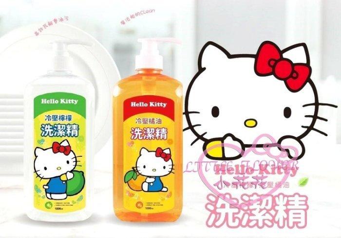 ♥小公主 ♥Hello Kitty KITTY冷壓檸檬  橘油芬芳洗潔精 檸檬  柑橘味買1送12入組04002307