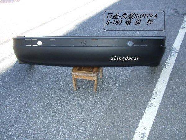 [重陽]日產/先蔡SENTRA-S180 2001年後保桿$800/保桿銀條$250/外飾板1條$250[優良品質]