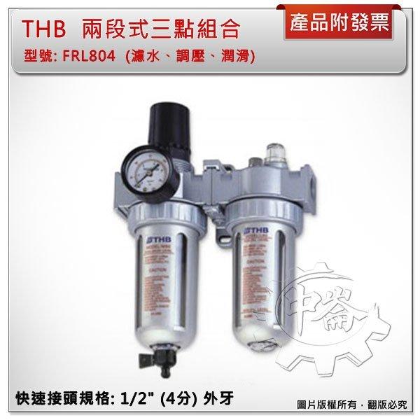 *中崙五金【附發票】台灣製THB FRL804(894) 空壓機兩段式三點組合 金屬保護杯防爆設計 調壓濾水器+潤滑功能