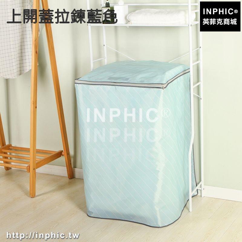 INPHIC-洗衣機罩滾筒上開自動防水防曬冰箱套子防塵掛袋-上開蓋拉鍊藍色_S3004C