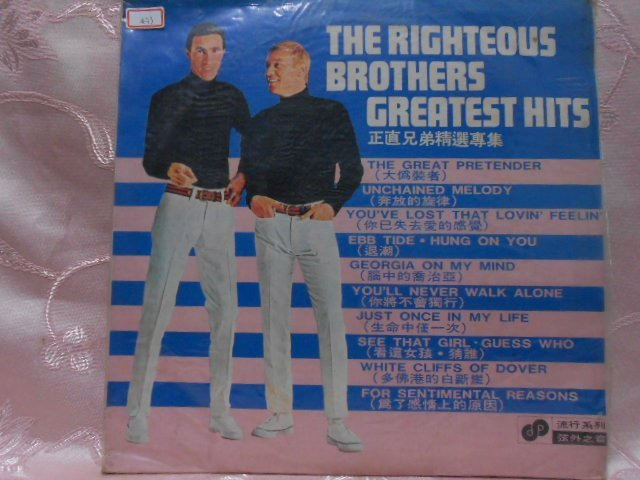 【采葳音樂網】-西洋黑膠–〝正直兄弟精選集RIGHTEOUS BROTHERSGREATEST HITS 〞433