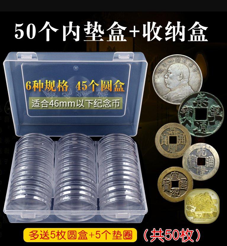 衣萊時尚-帶內墊可調節古銅錢幣袁大頭小頭銀元保護圓盒收納紀念幣收藏空盒