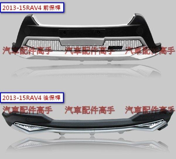 TOYOTA NEW RAV4 2013-2015 RAV4 HPU保桿  原廠款 前保桿帶燈 後保桿套件 前後銳博一套