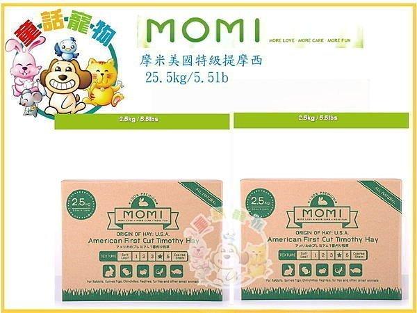 ☆童話寵物☆美國Momi摩米特級二番割級提摩西草2.5kg