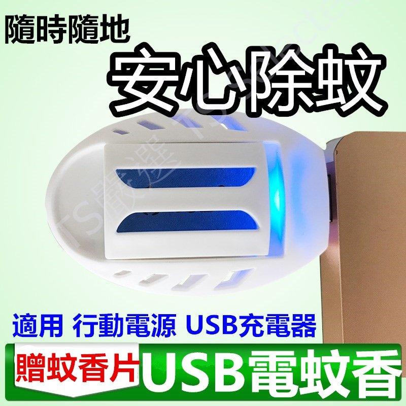 USB 電蚊香 車用 隨身 固體 寶寶 驅蚊器 露營 戶外 靜音 非 電蚊拍 蚊帳 防蚊液 捕蚊燈 吸蚊燈 殺蟲劑 液體