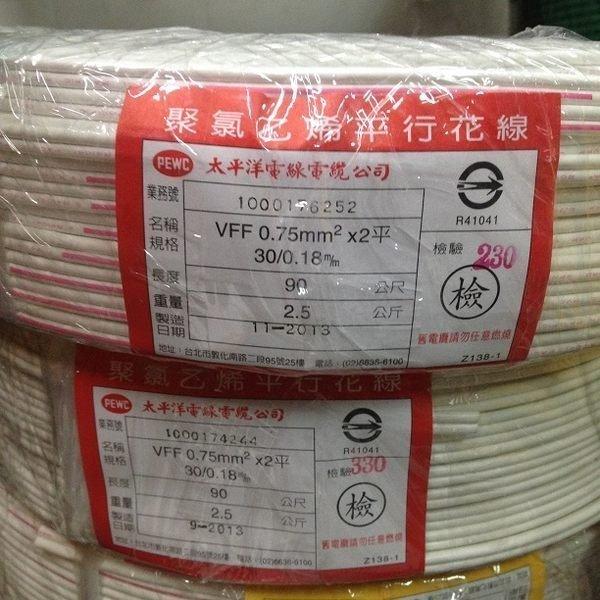 《小謝電料2館》自取 太平洋 平行花線 平波線 白皮線 30/0.18 商檢合格 30芯 50芯