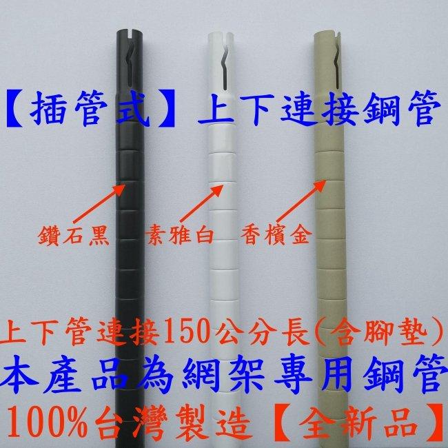 四支一組【 】150公分1英吋上下插管鐵管【 類】粉體烤漆-波浪架-置物架-鍍鉻架-展示架 鐵管-INS150