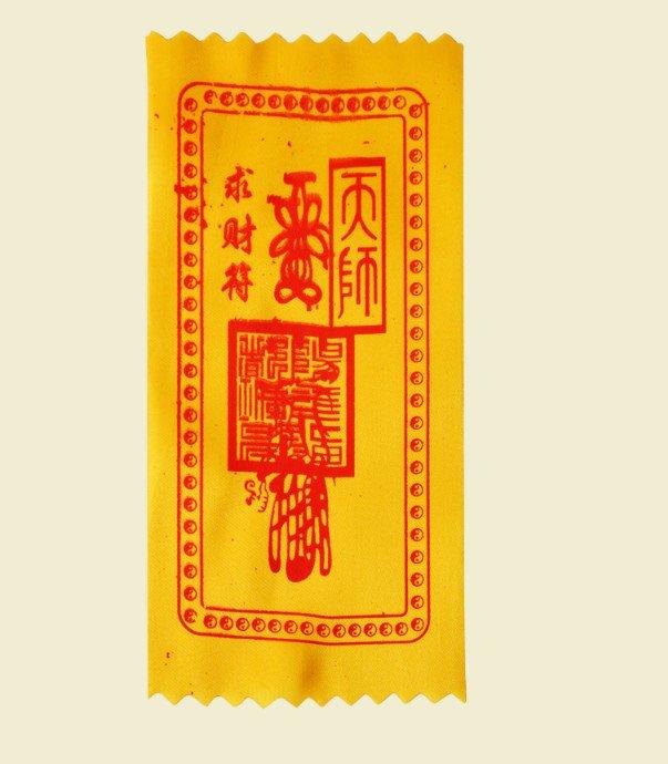 「還願佛牌」香港 宗教用品 開光 靈符 符咒 布符 招財 求財符 心想 事成 正財 偏財符