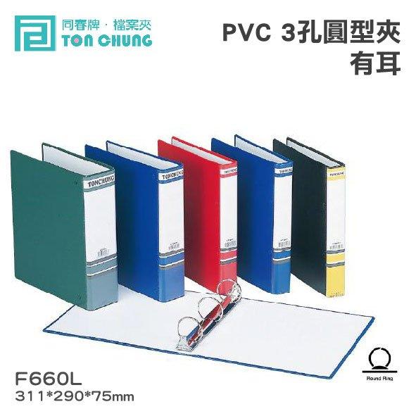 【勁媽媽】同春牌檔案夾 F660L PVC 3孔圓型夾(有耳) 環保 資料夾 檔案夾 文件夾 文書