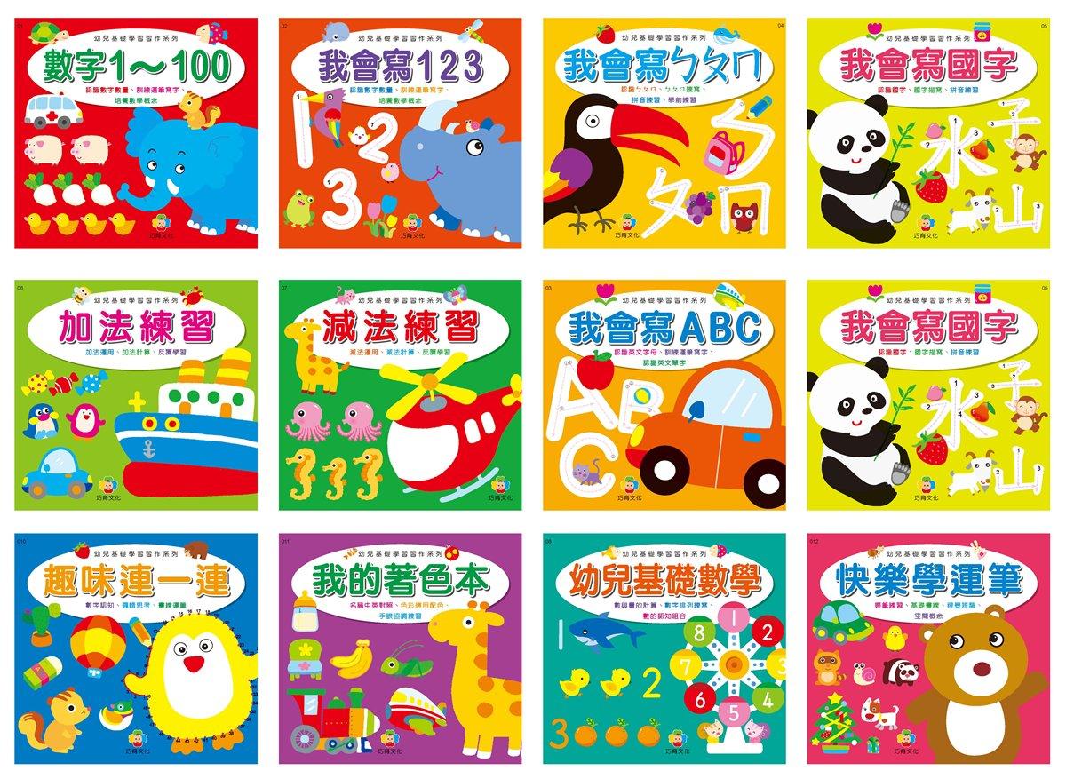 幼兒基礎學習習作系列 共12本 巧育文化