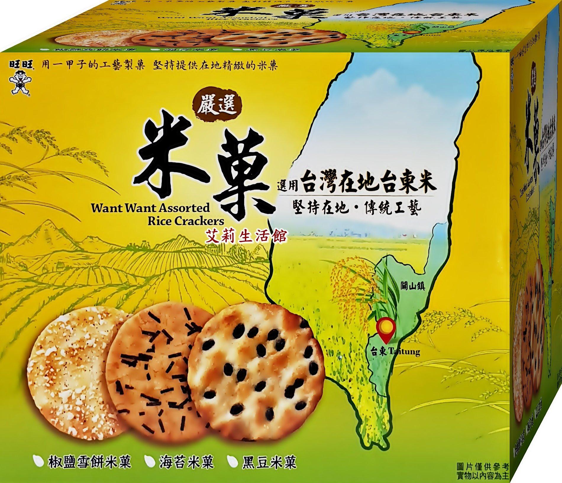 【艾莉生活館】COSTCO 旺旺 嚴選米菓-椒鹽雪餅米菓+海苔米菓+黑豆米菓(827g/盒)《㊣附發票》