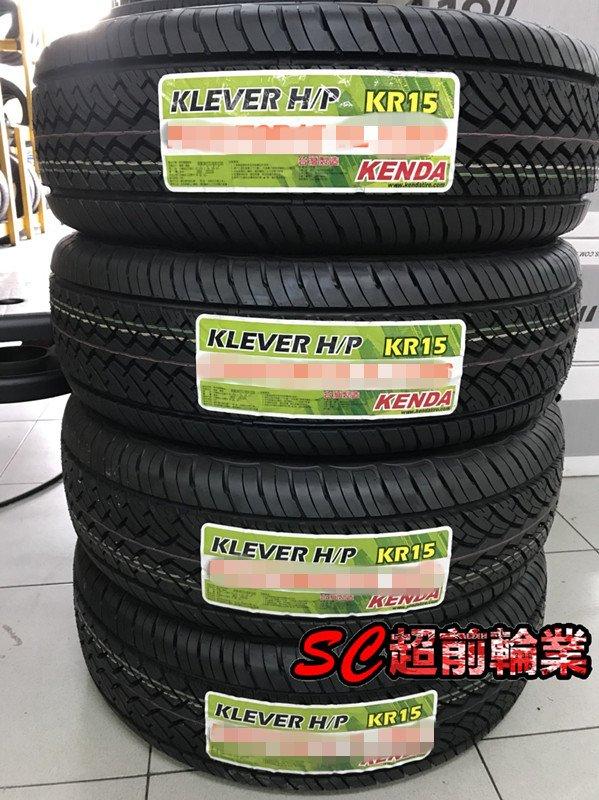 【超前輪業】KENAD 建大輪胎 KR15 275/65-17 205/70-15 215/70-16 歡迎詢問價格