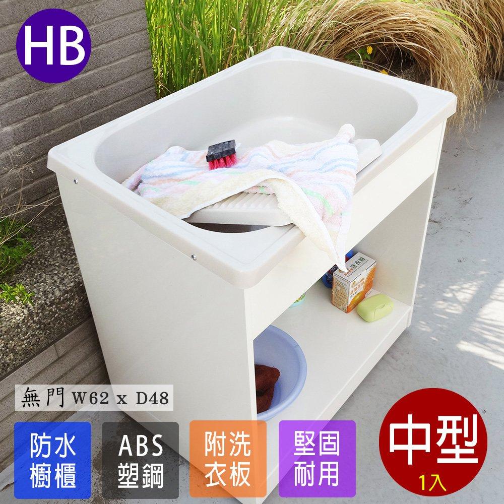 全館免運費塑鋼水槽【FS-LS006XD】日式ABS櫥櫃式中型洗衣槽(無門)-1入 台灣製造