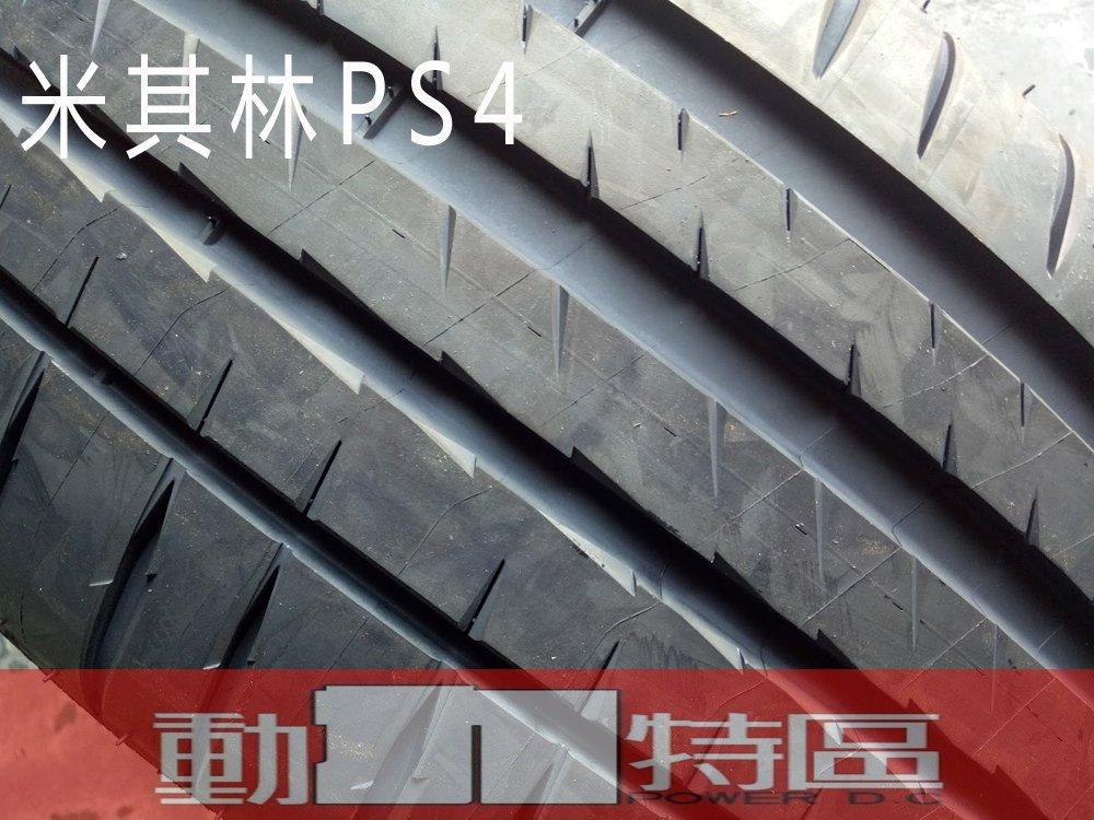 動力特區 米其林 PS4運動胎 225/45R18 225/45/18
