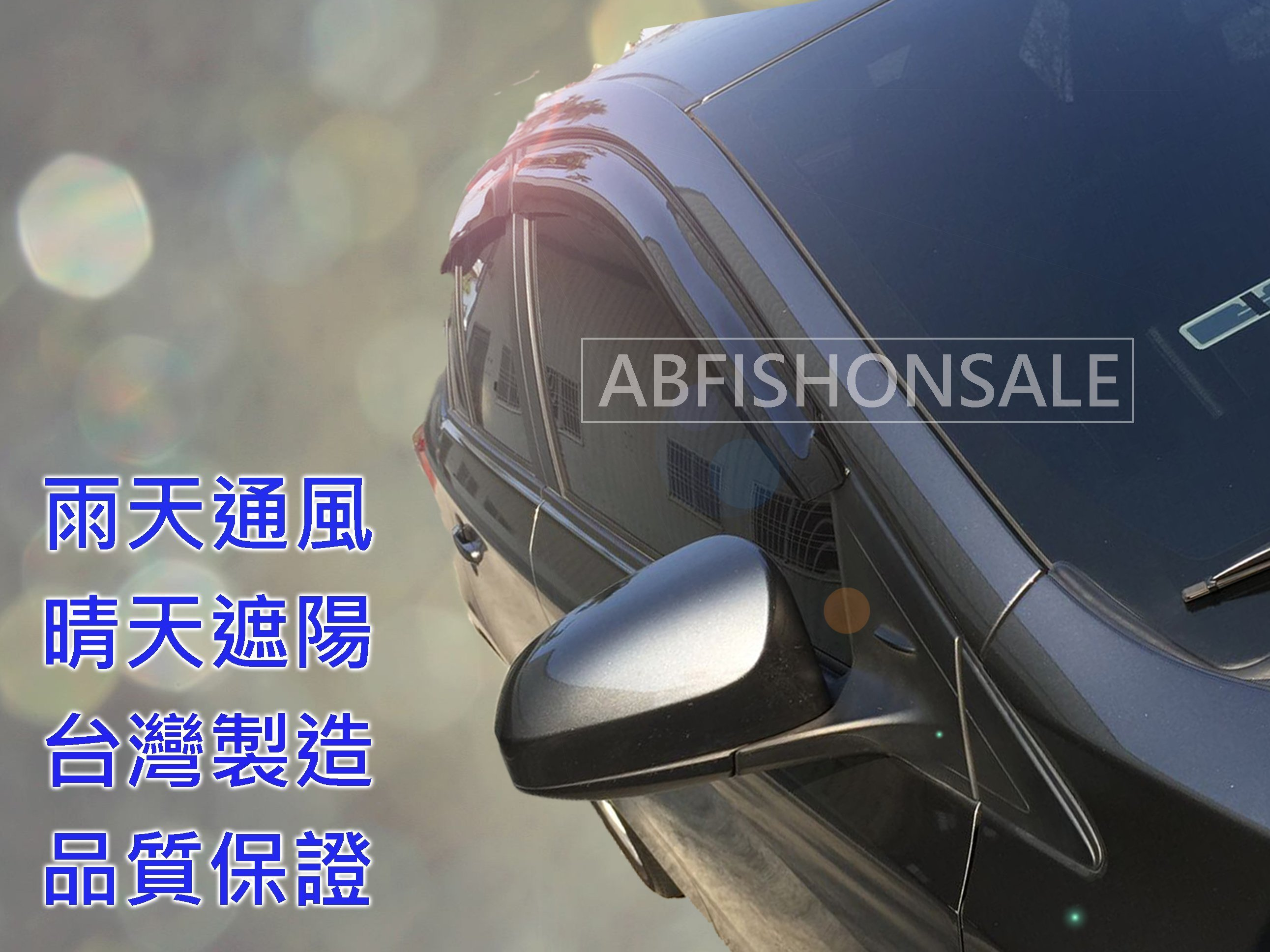 ♥♥♥比比晴雨窗 ♥♥♥11- Ford Focus 無限款 優質晴雨窗