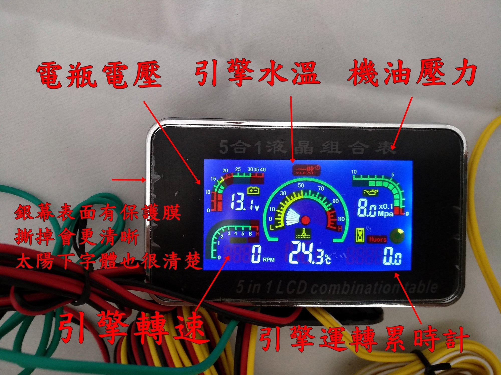 引擎油壓表 水溫表 電壓表 轉速表 引擎時數計 5合1 , 改裝儀表板 發電機 柴油引擎可用 KUBOTA 非DEFI