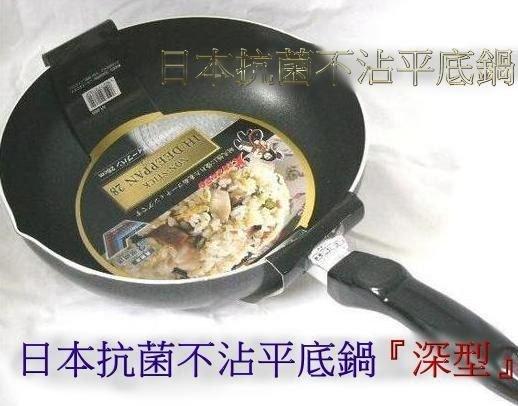 -日製☆抗菌不沾鍋24cm 平底鍋『深型平底鍋 可當小炒鍋』 深型24 28cm 平底鍋26 30cm