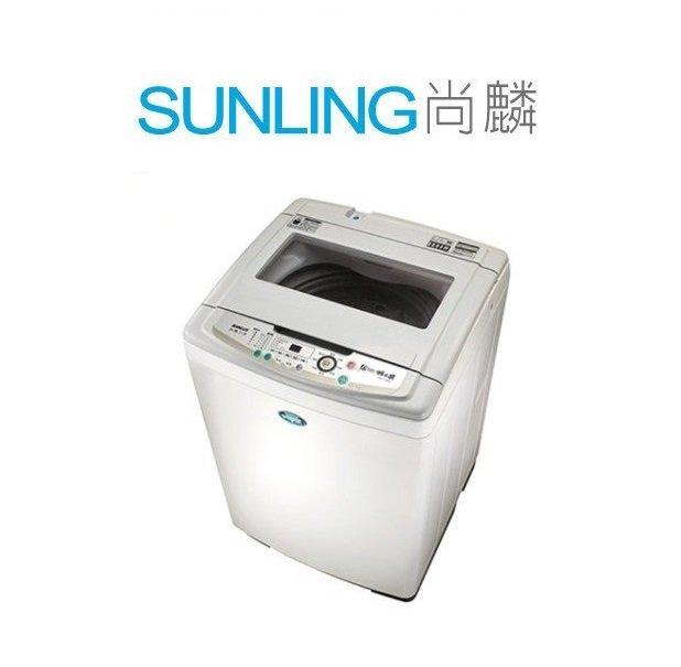 尚麟SUNLING 三洋 媽媽樂 11公斤 洗衣機 SW-11UF3 新款 SW-11NS3 盲人點字面板 響笛指示