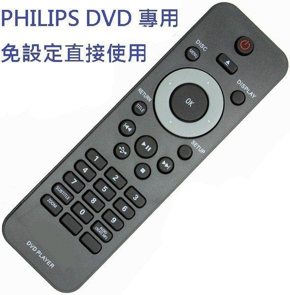【速寄免設定】PHILIPS 飛利浦DVD遙控器(DVPXXXX全系列都適用)DVP3690 3670 DVP3126等