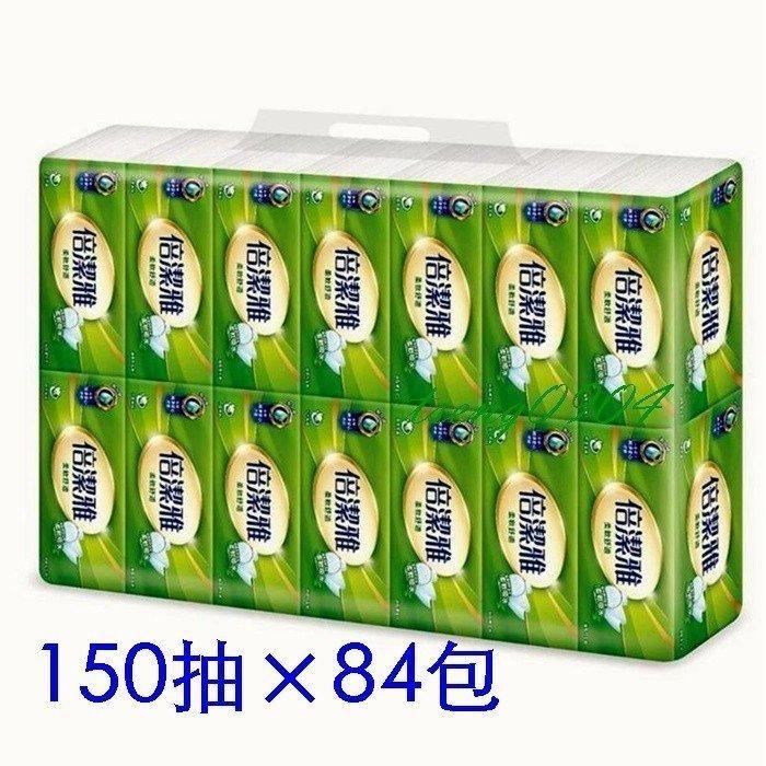 倍潔雅 柔軟舒適衛生紙150抽84包