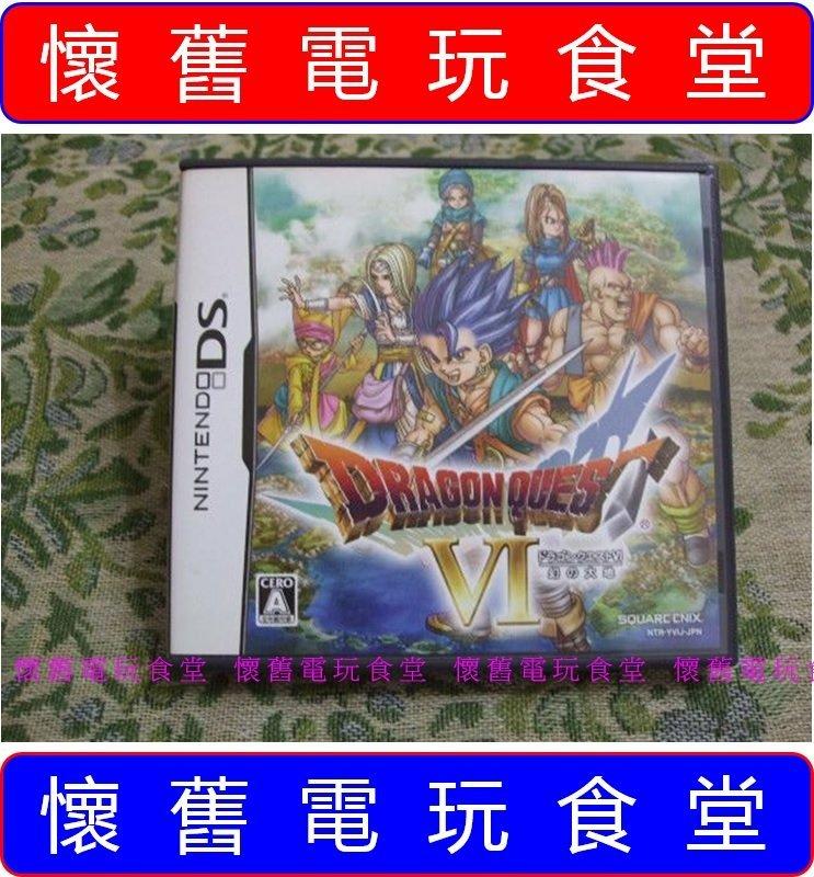 ※現貨『懷舊電玩食堂』《正日本原版、盒裝、3DS可玩》【NDS】DQ 勇者鬥惡龍 6 幻之大地(另售 DQ 4 5 9)