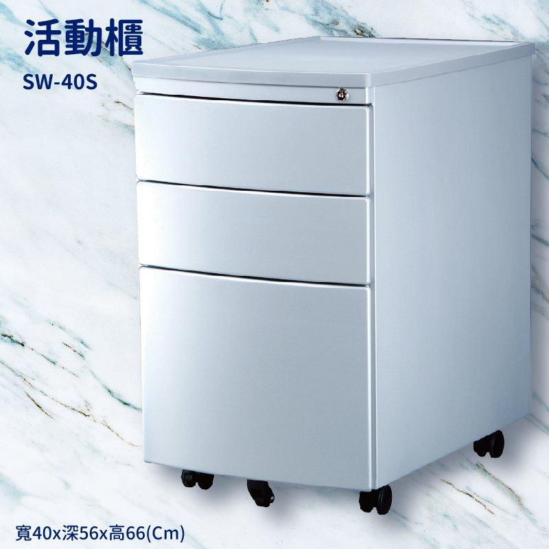 辦公 〞銀色活動櫃(圓弧) SW-40S【桌邊 】辦公室 辦公桌 鐵櫃 抽屜櫃 收納櫃 置物櫃 文件櫃 辦公櫃