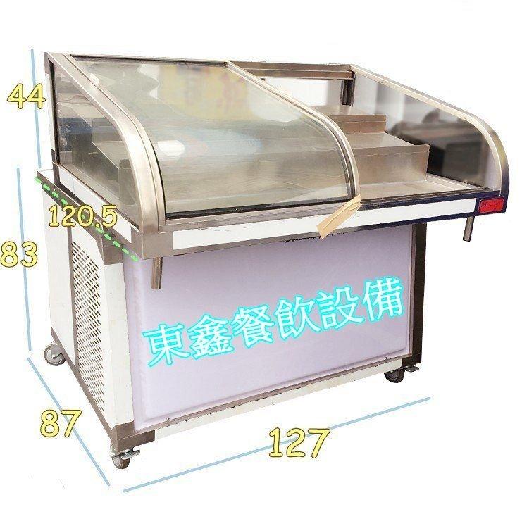 ~~東鑫餐飲設備~~全新 4尺2展示冰箱/梯型展示冰箱/黑白切台/燒烤台/冷藏展示台/滷味台/鹹酥雞台.另有油炸機靜電機
