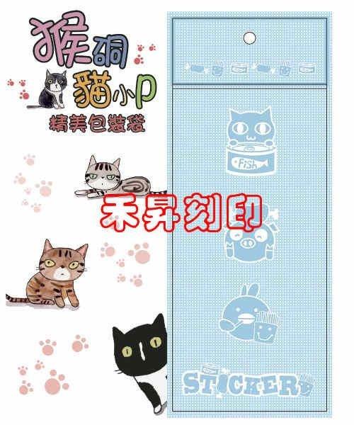 【高雄 禾昇刻印】(314)猴硐貓小P、不印刷~可自行填寫『 化貼紙』每份165張(3.0*1.3公分)只售100元