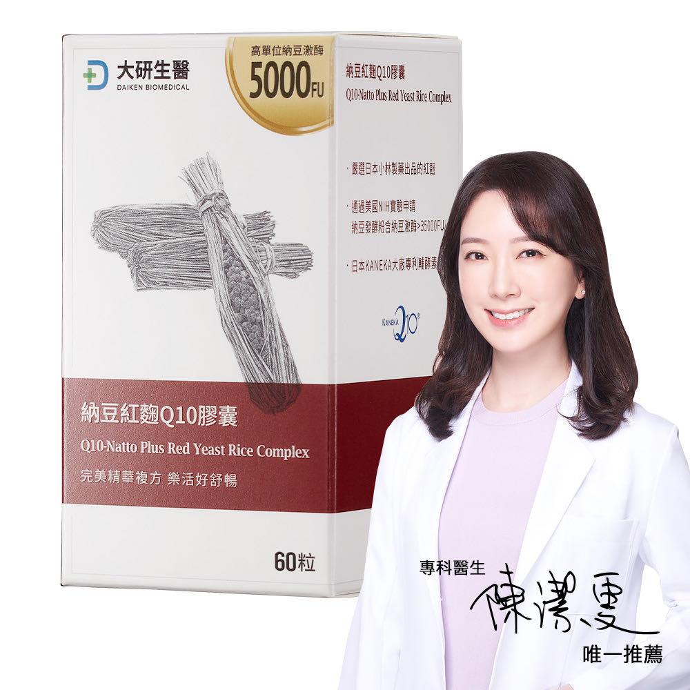 [大研生醫]納豆紅麴Q10膠囊(60粒)多重精華複方,健康維持沒煩惱