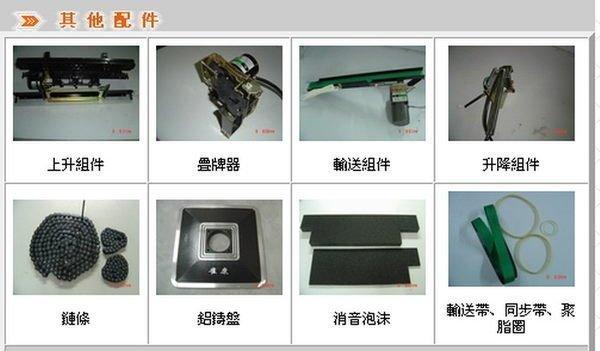 和新電動麻將桌【修不好 】 首例 視訊 維修自動麻將桌.麻將.維修保養,全台 維修