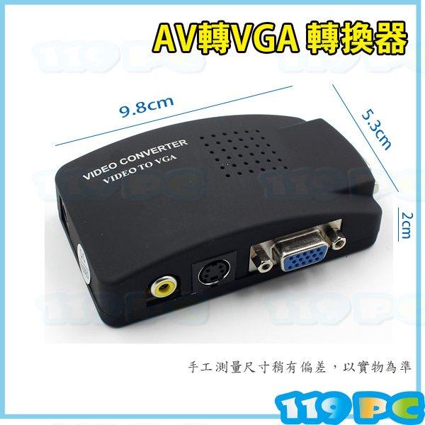 AV 轉 VGA 轉換器 AV TO VGA 視頻螢幕轉換 監控攝影機 DVD 播放器 裸裝工業包【119PC】