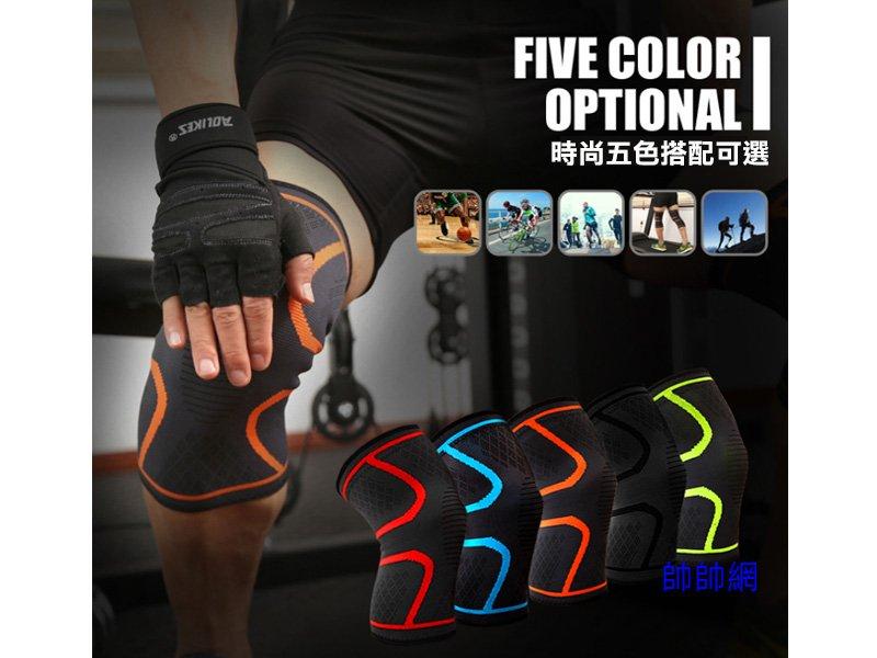 ☆ ☆2入裝 正品 AOLIKES  護膝 五色可選 護膝 高透氣 登山 籃球 羽毛球 跑步 網球C11