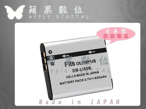 蘋果 Casio NP-150 NP150 LI-50B 日製電池 TR250 TR350 TR350s 神器