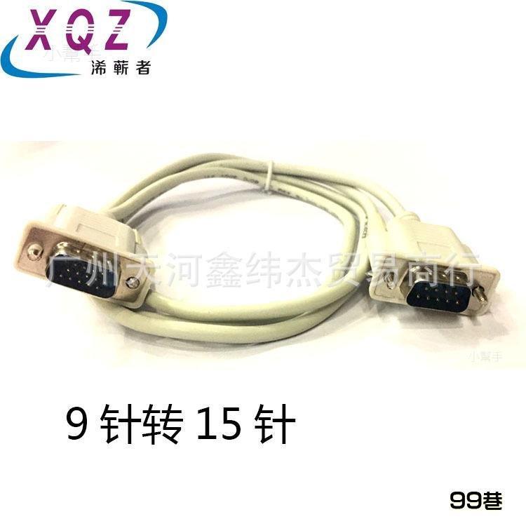 【99巷】-電子線材1.5米9針轉針VGAM轉串口9M電腦接串口數據轉換線
