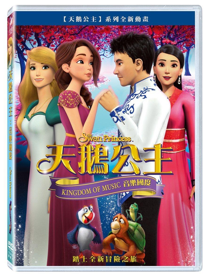 【日昇小棧】動畫DVD_天鵝公主的音樂國度-全83分鐘【全新正版-附發票】9/08