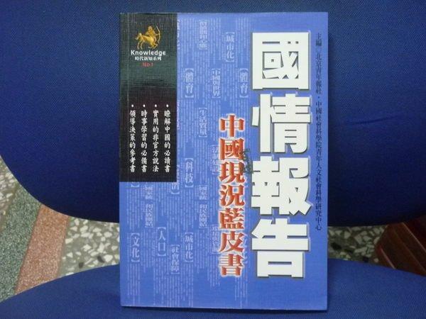 (ゝ∀・) ♛ [西1-2區] 收藏書 (絕版) 國情報告-中國現況藍皮書-- 即得標 ♛ (ゝ∀・)