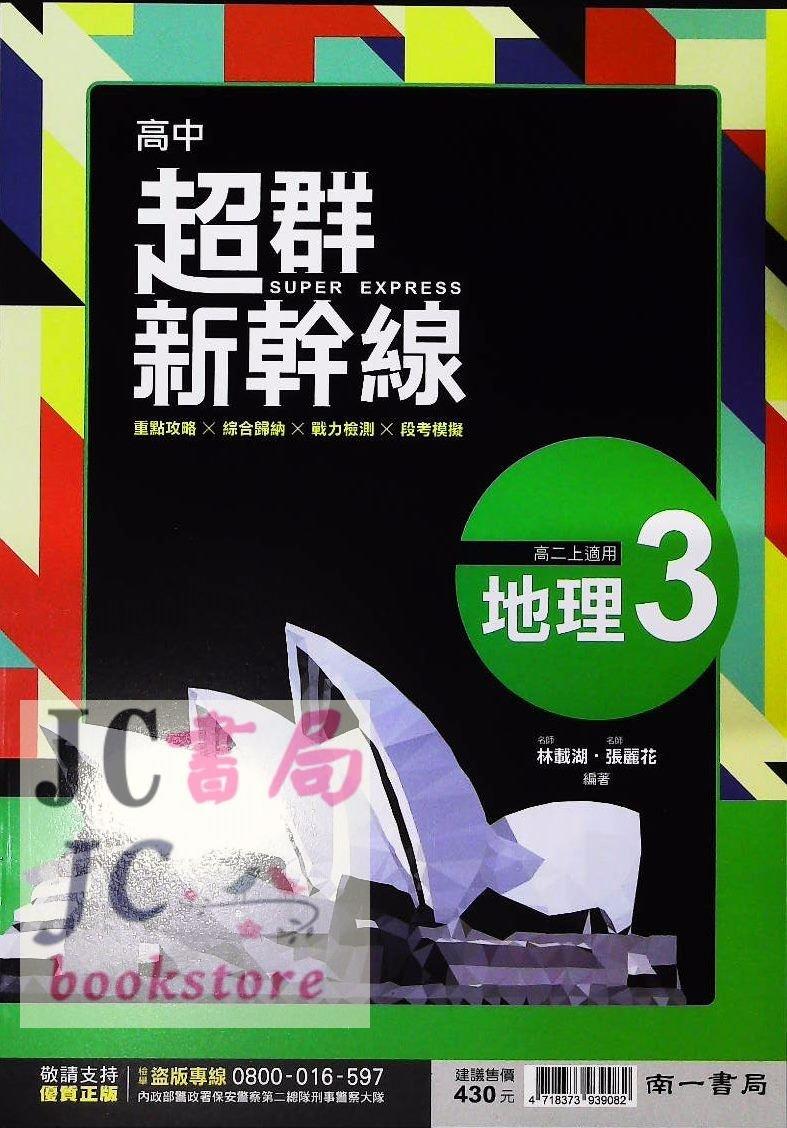 【JC書局】南一高中 108上學期 超群 自修 地理(3)